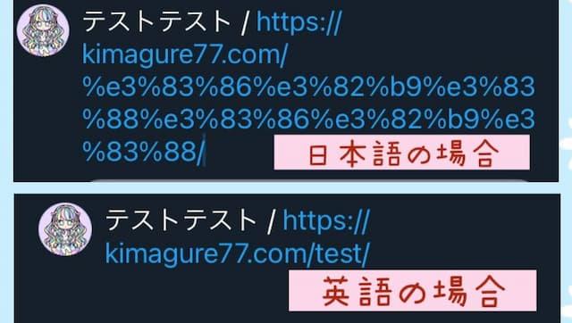 英語のパーマリンクと日本語のパーマリンクの違い